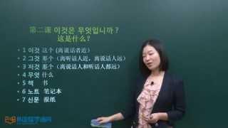 ★韩语学习 Learn Korean★ 初级会话 第二课 이것은 무엇입니까?这是什么?