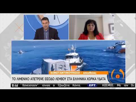 Το λιμενικό απέτρεψε είσοδο λέμβου στα Ελληνικά χωρικά ύδατα   20/04/2020   ΕΡΤ