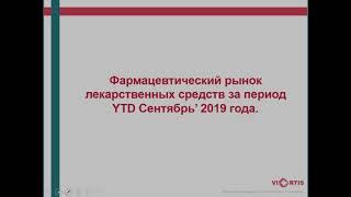 Обзора Рынка ГЛС по розничному каналу. Главные тренды за период YTD Сентябрь'2019