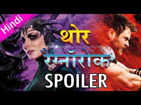 Thor Ragnarok MAJOR HELA Spoiler [Explain In Hindi]