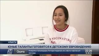 Зере Амирбекова - претендент на участие в Детском Евровидении-2018
