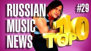 #29 10 новых клипов 2016 -  Горячие музыкальные новинки / Russian music news