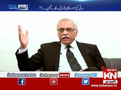 Khuli Baat 17 April 2019 | Kohenoor News Pakistan