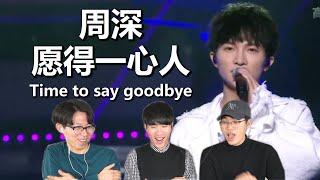 你说他是男歌手?第一次听周深唱歌的韩国人的反应 《愿得一心人》 《Time to say goodbye》