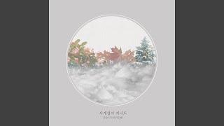Seungsik - I'm still loving you (Inst.)