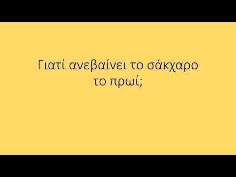 Υγεία με την Έλενα Malysheva για το διαβήτη