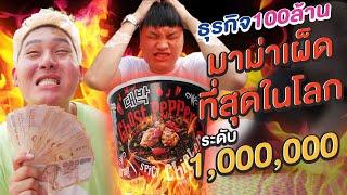 ธุรกิจ100ล้าน EP.12 แข่งกินมาม่าเผ็ดที่สุดในโลก (เผ็ดระดับ1,000,000)