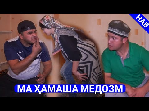 Мугамбо ва Кучкар - Хамаша медозм