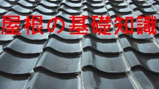 戸建住宅の屋根を考える時の必要知識を得ておきましょう