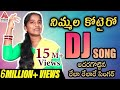 Nimmalu kotairo Ragaavonanda New DJ Song   2019 Telugu Folk DJ Songs   Telangana Folk DJ Songs video download