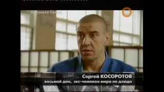 Дзюдо (2007) - Военная Тайна