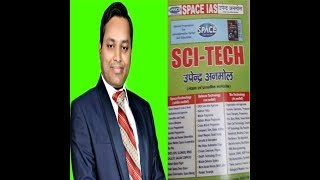 (An Initiative) Learning Science-Tech through class notes ||UPENDRA ANMOL SIR