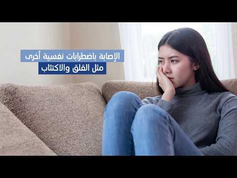 فيديو حول الوسواس القهري