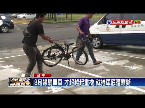 悚! 單車剛超過起重機 下一秒人捲車底輾斃-民視新聞