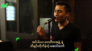 ေအာင္ထက္ ႏွင့္ အင္ပါယာ ေတးဂီတအဖြဲ႔ - Aung Htet & Emperor Music Band
