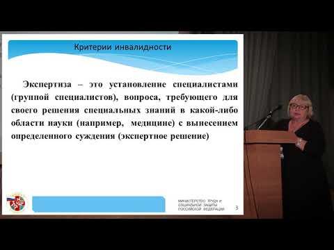 Науменко Л.Л.(МСЭ) - О критериях инвалидности и порядке работы МСЭ + дискуссия о болезни Бехтерева