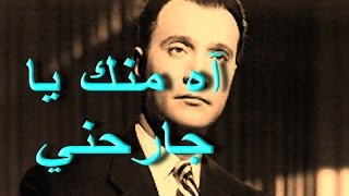آه منك يا جارحني - محمد عبد الوهاب - نوعية صوت عالية تحميل MP3