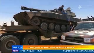 Городе Дераа в Сирии освобожден от боевиков