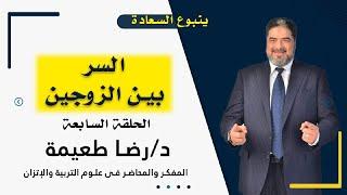 السر بين الزوجين برنامج ينبوع السعادة مع الدكتور رضا طعيمة