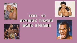 ТОП - 10 боксеров-тяжей всех времен