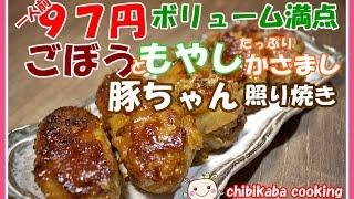 一品レシピゴボウともやしでかさまし豚照り焼きHowtoMakePorkteriyakiJapaneserecipe