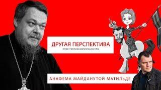 """Анафема """"Майданутой"""" Матильде. / """"Другая Перспектива"""""""