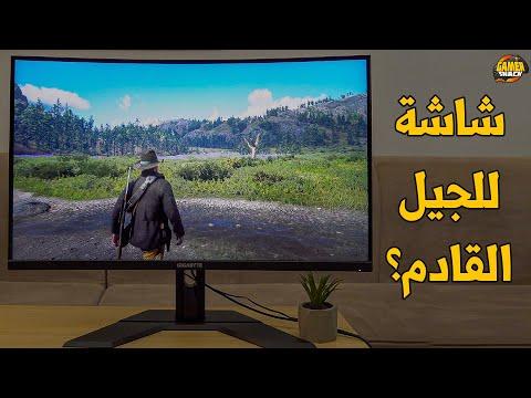 Gigabyte G32QC ???????????? شاشة لأجهزة الجيل القادم و البي سي