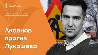 Аксенов против Лукашева. Что будет с Симферополем? | Радио Крым.Реалии