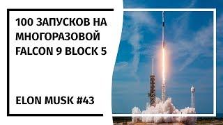 Илон Маск: Новостной Дайджест №43 (09.05.18-15.05.18)