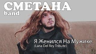 СМЕТАНА band - Я Женился На Мужике (Lana Del Rey Tribute)