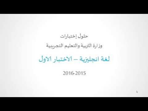 حل نموذج اختبار وزارة التربية والتعليم -اللغة الانجليزية - للثانوية العامة - المنهج المصري - نفهم