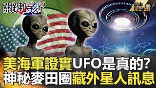 關鍵時刻精選│美海軍證實UFO是真的?神秘麥田圈藏外星人訊息?-劉寶傑 黃創夏 傅鶴齡  朱學恒