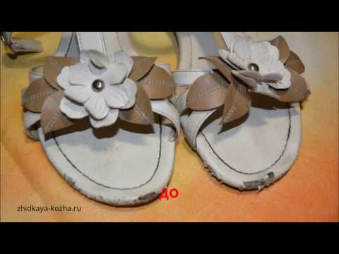 Ремонт светлых сандалий