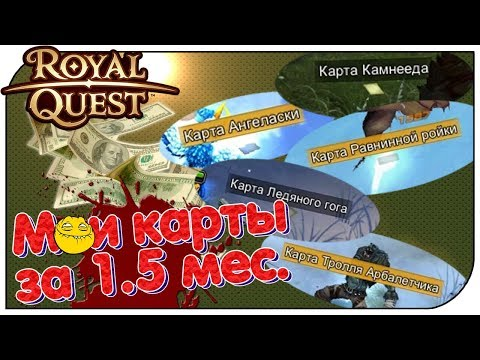 Royal Quest - Все мои карты за 1.5мес!!!