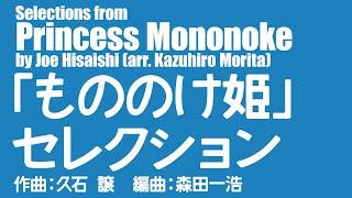 「もののけ姫」セレクション Princess Mononoke