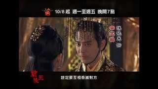 Lan Ling Wang 蘭陵王 - Chinese Drama Preview 2013