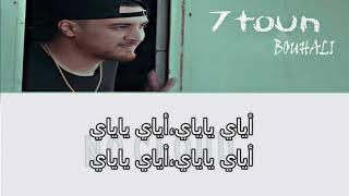 7-TOUN - BOUHALI Lyrics / سبعتون - بوهالي الكلمات تحميل MP3