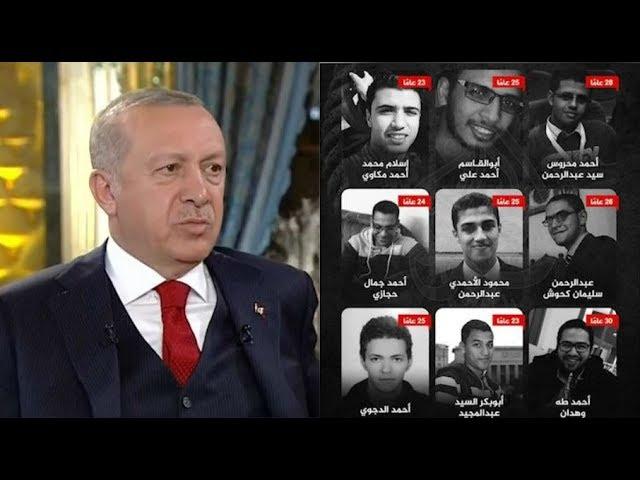 أردوغان يعلق على إعدام السيسي  للشباب في مصر