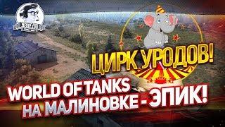 """ЦИРК УРОДОВ! World of Tanks на МАЛИНОВКЕ - ЭПИК!"""