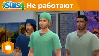 The Sims 4 На работу! – Не работают
