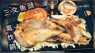 氣炸鍋 三文魚頭 脆卜卜😋三文魚系列 (上)
