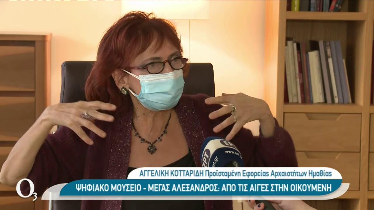 Ψηφιακό μουσείο «Μέγας Αλέξανδρος: Από τις Αιγές στην Οικουμένη»     14/01/2021   ΕΡΤ