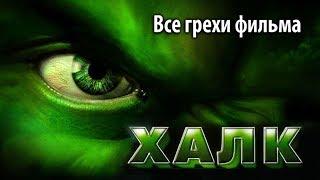 """Все грехи фильма """"Халк"""""""