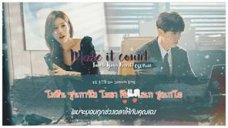 [Karaoke/Thaisub]Make it count - Chen(EXO) | Touch Your Heart (진심이 닿다) OST Part.1