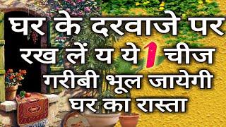 घर के पायदान के नीचे चुपचाप रखे 1 चीज, गरीबी भूल जायेगी आपके घर का रास्ता (धनलक्ष्मी) DoorMat #Vastu