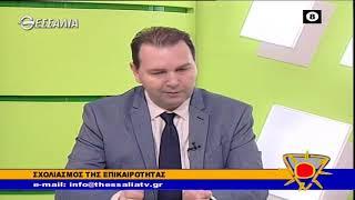 Σχολιασμός της επικαιρότητας _ Καλημέρα Θεσσαλία 18 2 2020