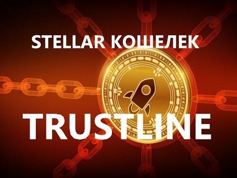 Как в Stellar кошельке добавить токены в Trustline, для того чтобы их получить.