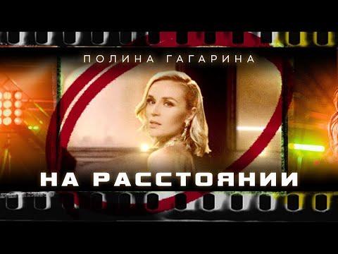 Полина Гагарина - На расстоянии (премьера клипа 2020)