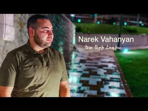 Narek Vahanyan - Et Ari Hogis