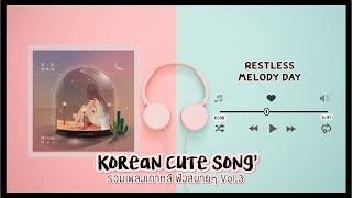 รวมเพลงเกาหลีเพราะๆ ฟังสบาย ♫ Korean Cute Song' 🍑 Ver.3